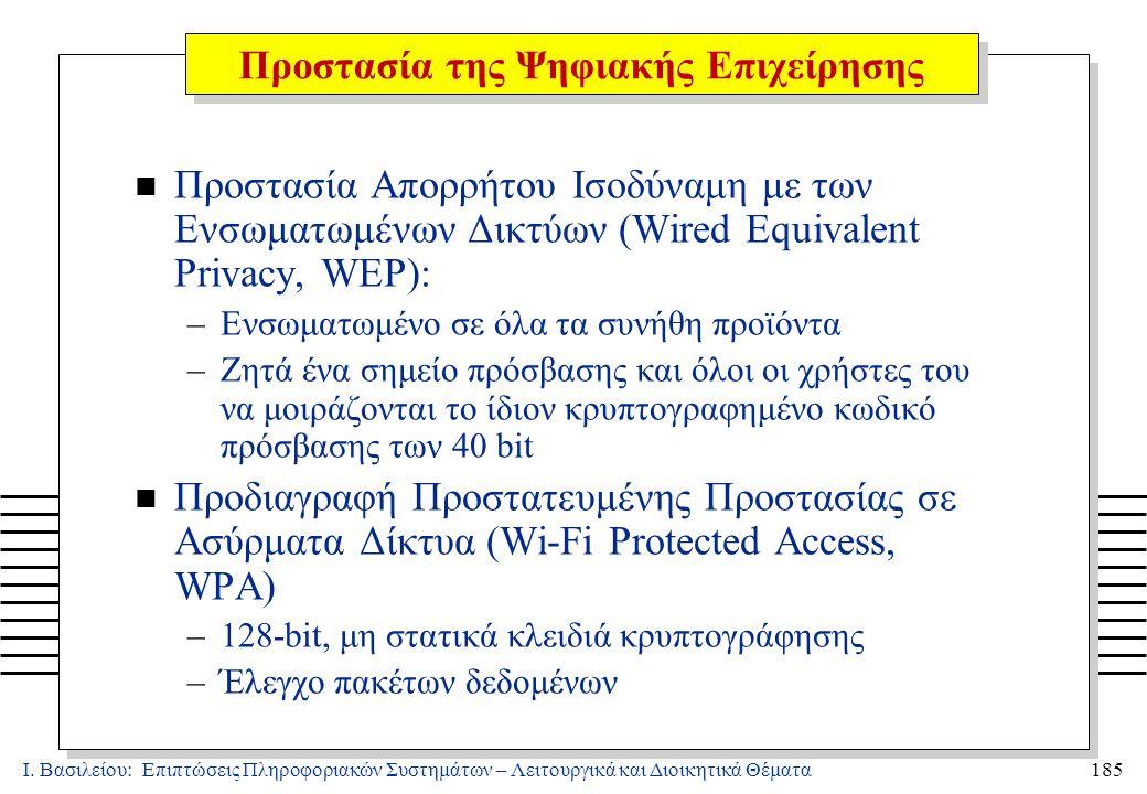Ι. Βασιλείου: Επιπτώσεις Πληροφοριακών Συστημάτων – Λειτουργικά και Διοικητικά Θέματα185 n Προστασία Απορρήτου Ισοδύναμη με των Ενσωματωμένων Δικτύων
