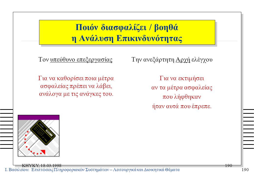 Ι. Βασιλείου: Επιπτώσεις Πληροφοριακών Συστημάτων – Λειτουργικά και Διοικητικά Θέματα190 KHYKY, 18.03.1998190 Τον υπεύθυνο επεξεργασίας Για να καθορίσ