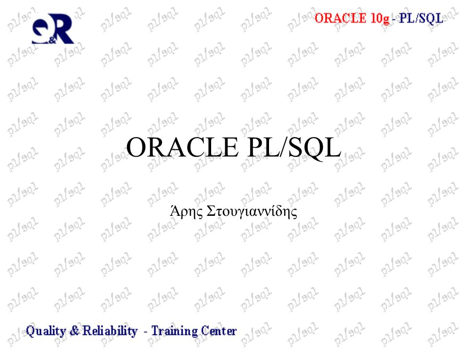 ORACLE PL/SQL Άρης Στουγιαννίδης