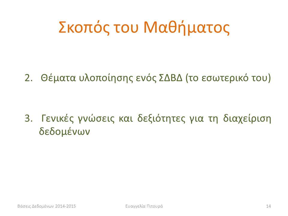 Ευαγγελία Πιτουρά14 2.Θέματα υλοποίησης ενός ΣΔΒΔ (το εσωτερικό του) 3.
