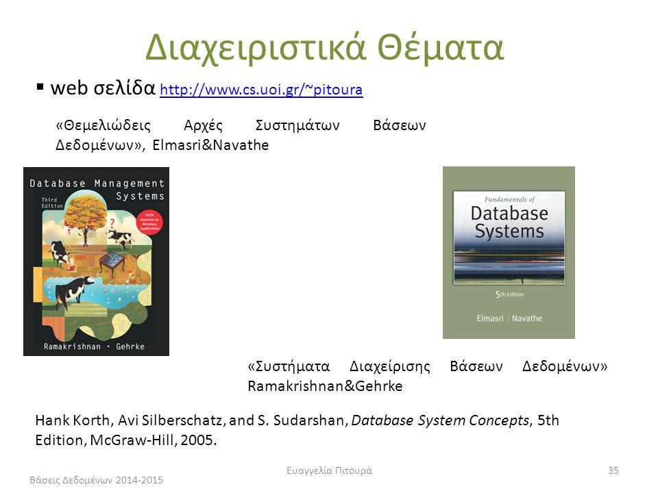 Ευαγγελία Πιτουρά35  web σελίδα http://www.cs.uoi.gr/~pitoura http://www.cs.uoi.gr/~pitoura «Θεμελιώδεις Αρχές Συστημάτων Βάσεων Δεδομένων», Elmasri&Navathe «Συστήματα Διαχείρισης Βάσεων Δεδομένων» Ramakrishnan&Gehrke Hank Korth, Avi Silberschatz, and S.