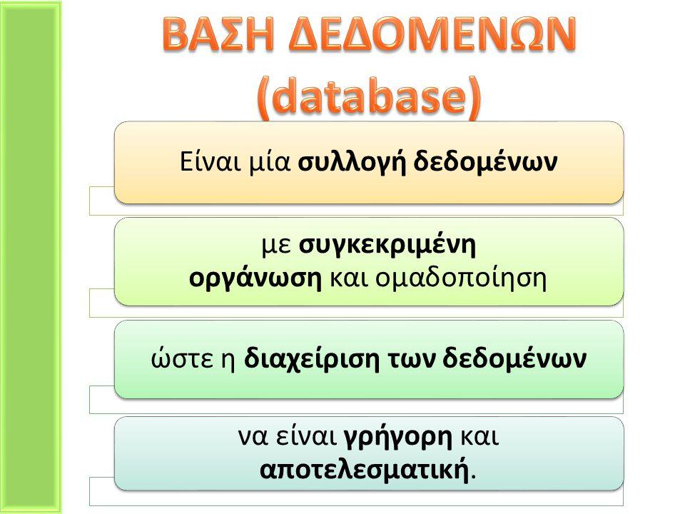 Είναι μία συλλογή δεδομένων με συγκεκριμένη οργάνωση και ομαδοποίηση ώστε η διαχείριση των δεδομένων να είναι γρήγορη και αποτελεσματική.