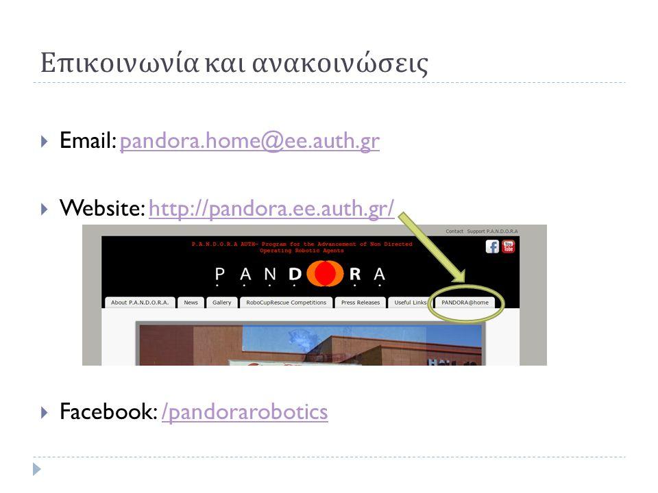 Επικοινωνία και ανακοινώσεις  Email: pandora.home@ee.auth.grpandora.home@ee.auth.gr  Website: http://pandora.ee.auth.gr/http://pandora.ee.auth.gr/  Facebook: /pandorarobotics/pandorarobotics