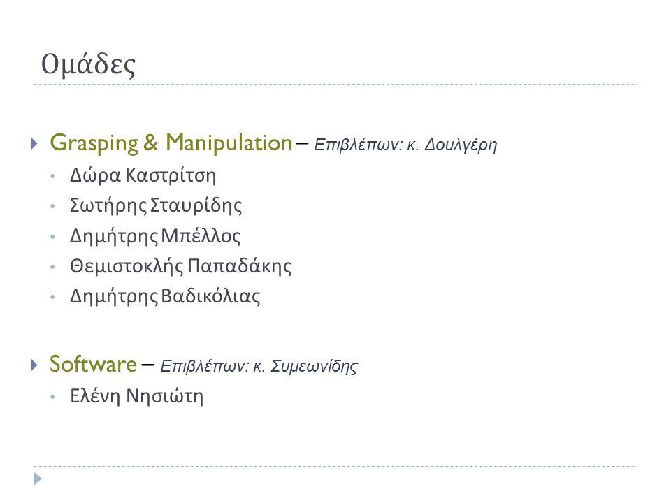 Ομάδες  Grasping & Manipulation – Επιβλέπων: κ.