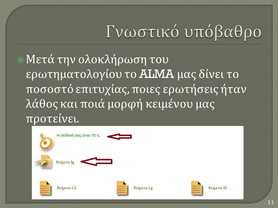  Μετά την ολοκλήρωση του ερωτηματολογίου το ALMA μας δίνει το ποσοστό επιτυχίας, ποιες ερωτήσεις ήταν λάθος και ποιά μορφή κειμένου μας προτείνει.