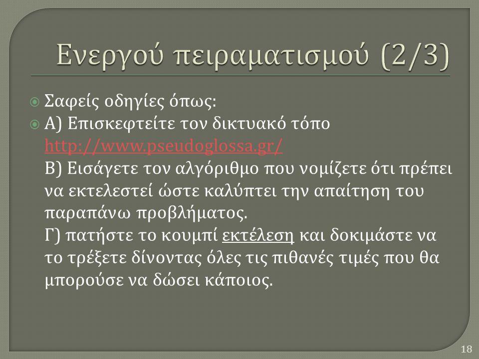  Σαφείς οδηγίες όπως :  Α ) Επισκεφτείτε τον δικτυακό τόπο http://www.pseudoglossa.gr/ http://www.pseudoglossa.gr/ Β ) Εισάγετε τον αλγόριθμο που νομίζετε ότι πρέπει να εκτελεστεί ώστε καλύπτει την απαίτηση του παραπάνω προβλήματος.