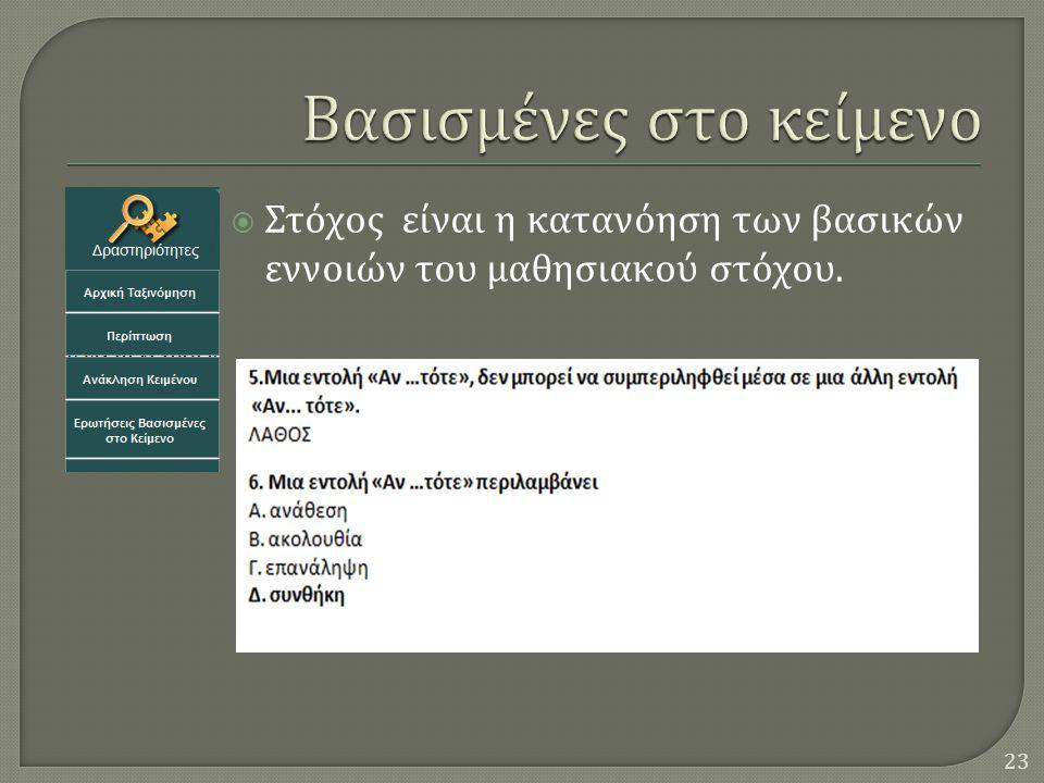  Στόχος είναι η κατανόηση των βασικών εννοιών του μαθησιακού στόχου. 23