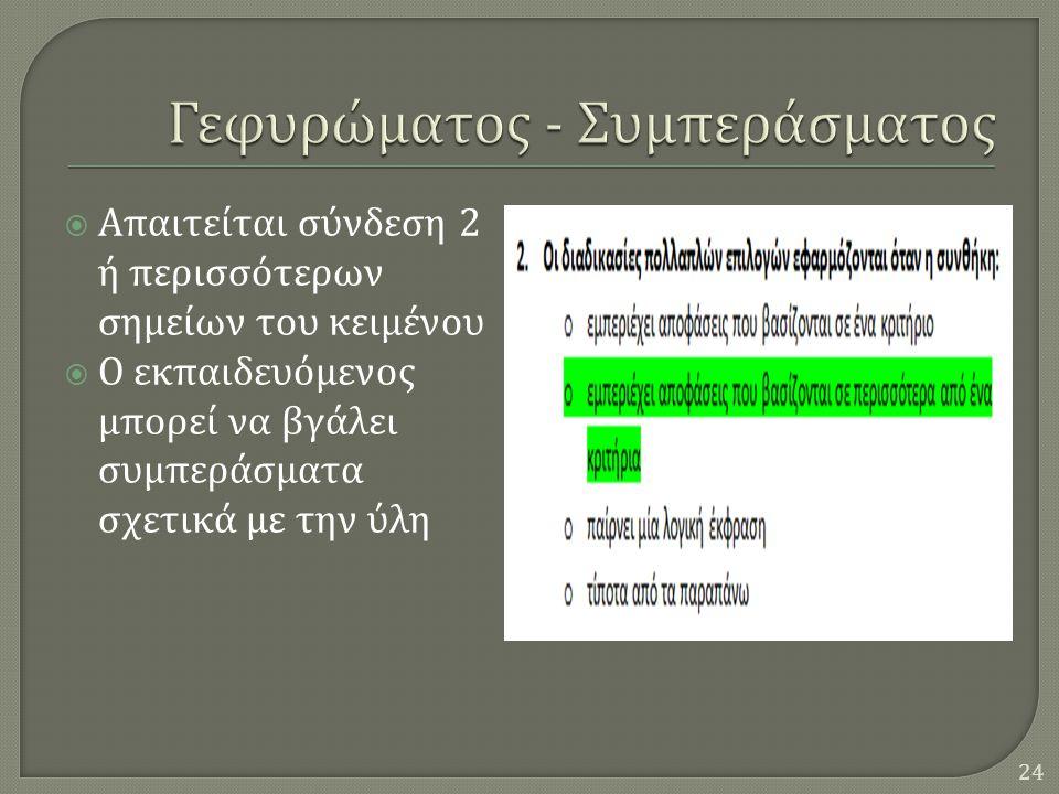  Απαιτείται σύνδεση 2 ή περισσότερων σημείων του κειμένου  Ο εκπαιδευόμενος μπορεί να βγάλει συμπεράσματα σχετικά με την ύλη 24