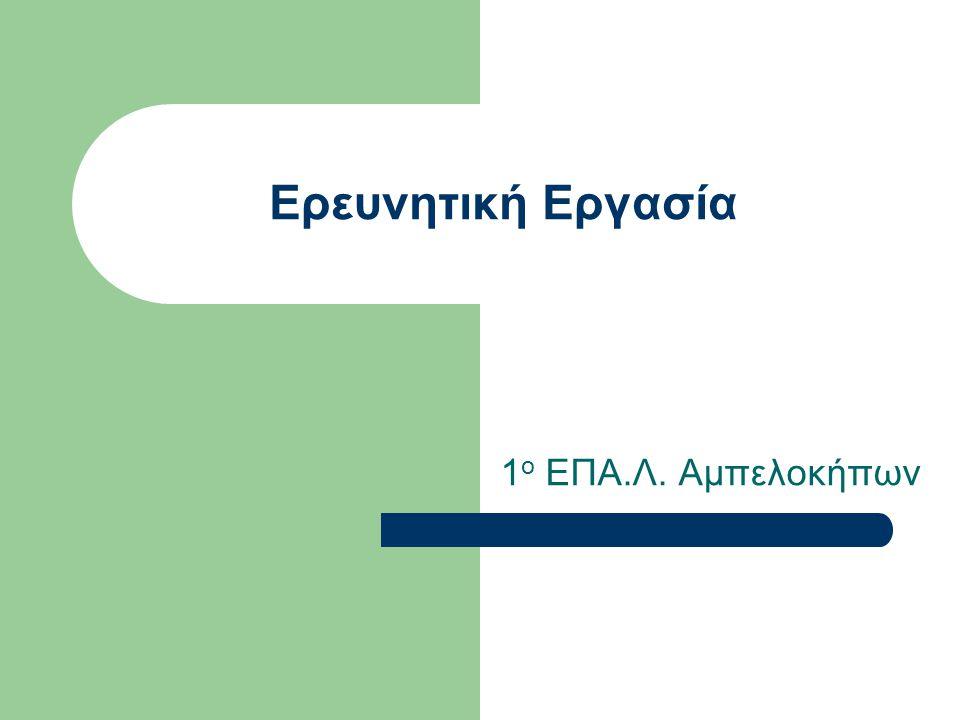 Ερευνητική Εργασία 1 ο ΕΠΑ.Λ. Αμπελοκήπων