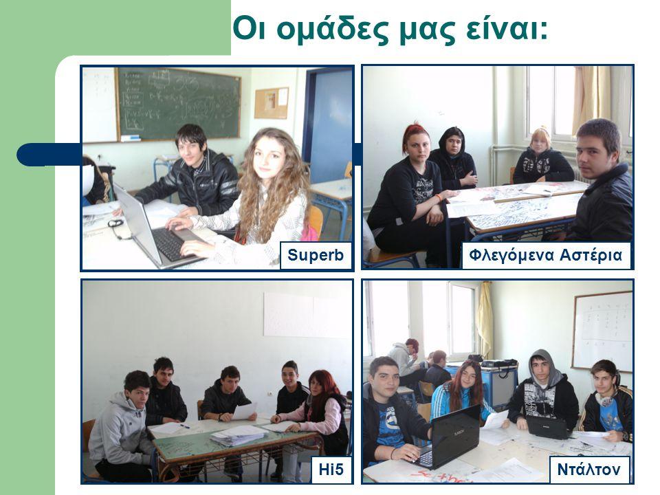Ο τομέας φοίτησης των μαθητών επηρεάζει τη χρήση των greeklish;