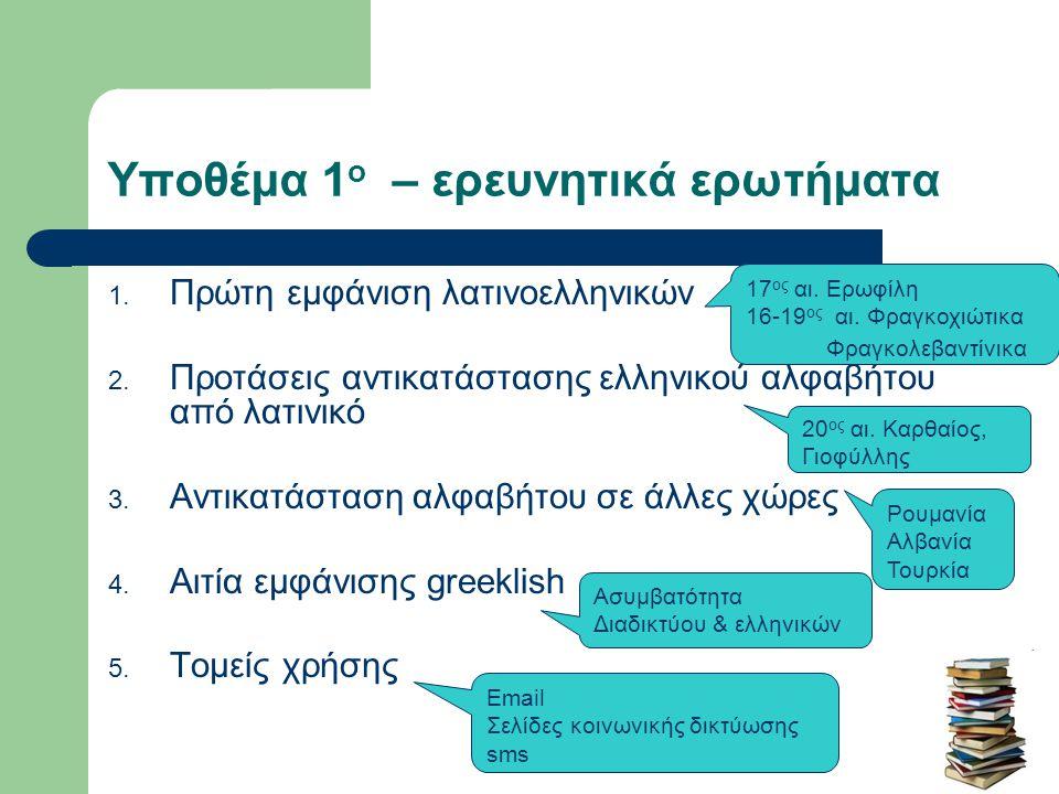 Υποθέμα 1 ο – ερευνητικά ερωτήματα 1.Πρώτη εμφάνιση λατινοελληνικών 2.