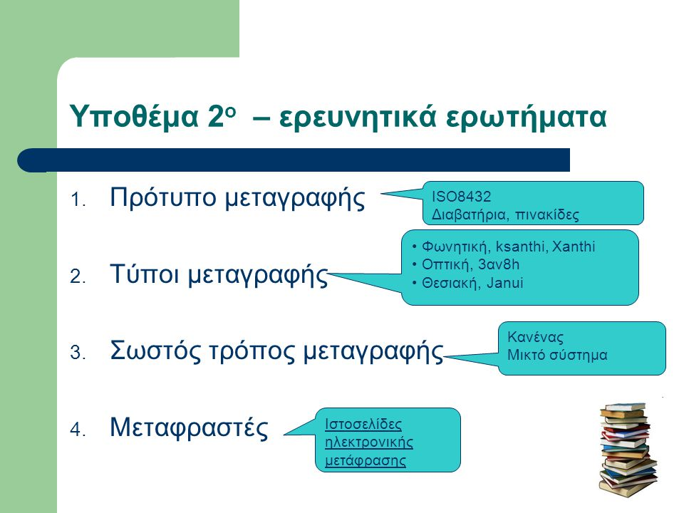 Υποθέμα 2 ο – ερευνητικά ερωτήματα 1.Πρότυπο μεταγραφής 2.