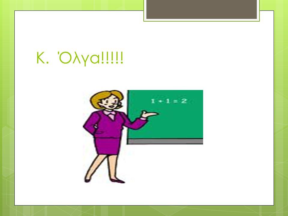 Κ. Όλγα!!!!!