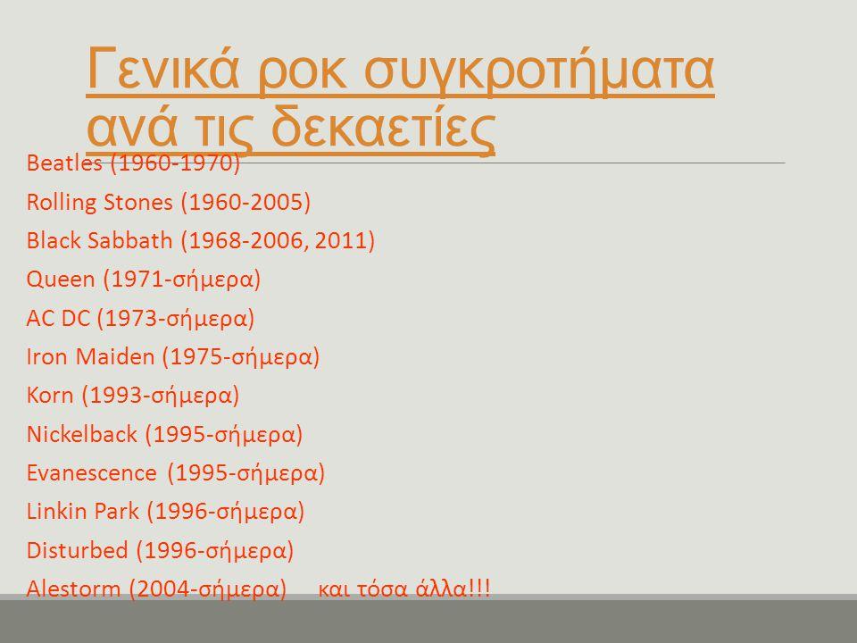 Μερικοί σπουδαίοι Έλληνες ροκ τραγουδιστές και συγκροτήματα Πουλικάκος Σιδηρόπουλος Παπακωνσταντίνου Ξύλινα Σπαθιά Ονειροπαγίδα Πυξ Λαξ Τρύπες Τερμίτες
