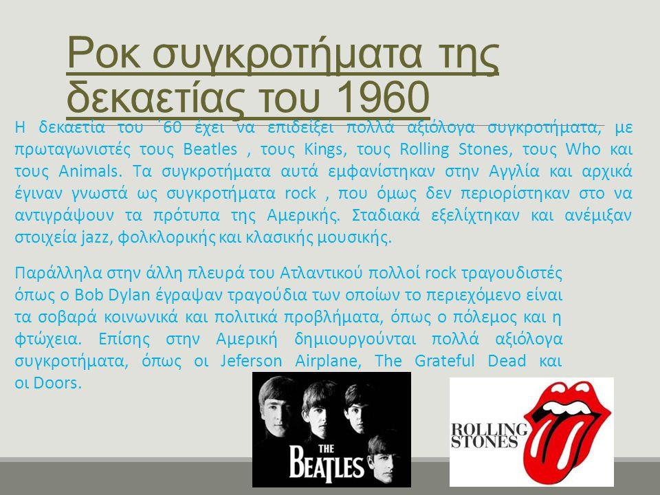 Η διάδοση της ροκ Το πρώτο rock hit ήταν το Rock around the clock του Bill Haley και των His Comets το 1954.