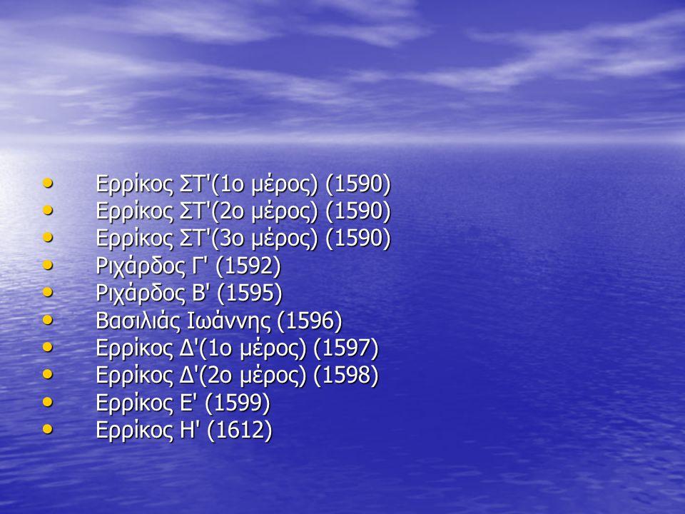 Ερρίκος ΣΤ (1ο μέρος) (1590) Ερρίκος ΣΤ (1ο μέρος) (1590) Ερρίκος ΣΤ (2ο μέρος) (1590) Ερρίκος ΣΤ (2ο μέρος) (1590) Ερρίκος ΣΤ (3ο μέρος) (1590) Ερρίκος ΣΤ (3ο μέρος) (1590) Ριχάρδος Γ (1592) Ριχάρδος Γ (1592) Ριχάρδος Β (1595) Ριχάρδος Β (1595) Βασιλιάς Ιωάννης (1596) Βασιλιάς Ιωάννης (1596) Ερρίκος Δ (1ο μέρος) (1597) Ερρίκος Δ (1ο μέρος) (1597) Ερρίκος Δ (2ο μέρος) (1598) Ερρίκος Δ (2ο μέρος) (1598) Ερρίκος Ε (1599) Ερρίκος Ε (1599) Ερρίκος Η (1612) Ερρίκος Η (1612)