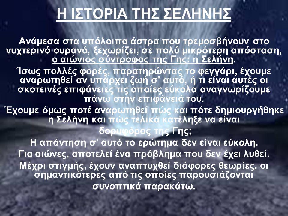 Ανάμεσα στα υπόλοιπα άστρα που τρεμοσβήνουν στο νυχτερινό ουρανό, ξεχωρίζει, σε πολύ μικρότερη απόσταση, ο αιώνιος σύντροφος της Γης: η Σελήνη. Ίσως π