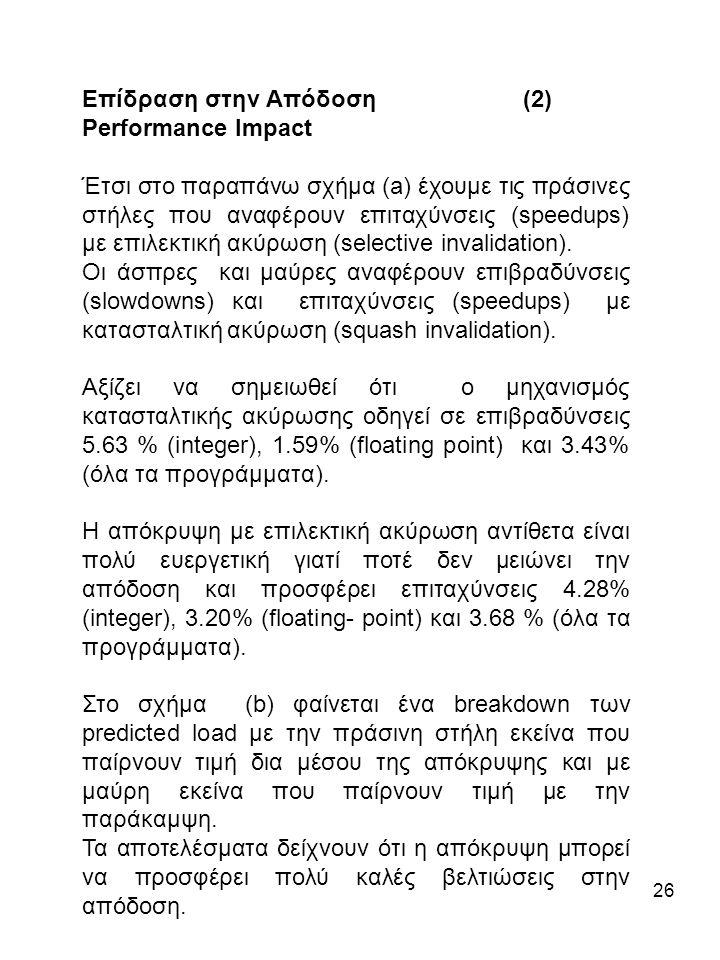26 Επίδραση στην Απόδοση (2) Performance Impact Έτσι στο παραπάνω σχήμα (a) έχουμε τις πράσινες στήλες που αναφέρουν επιταχύνσεις (speedups) με επιλεκτική ακύρωση (selective invalidation).