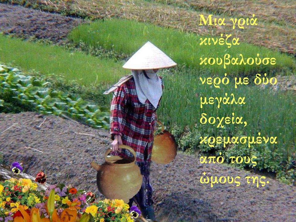 Μια γριά κινέζα κουβαλούσε νερό με δύο μεγάλα δοχεία, κρεμασμένα από τους ώμους της.