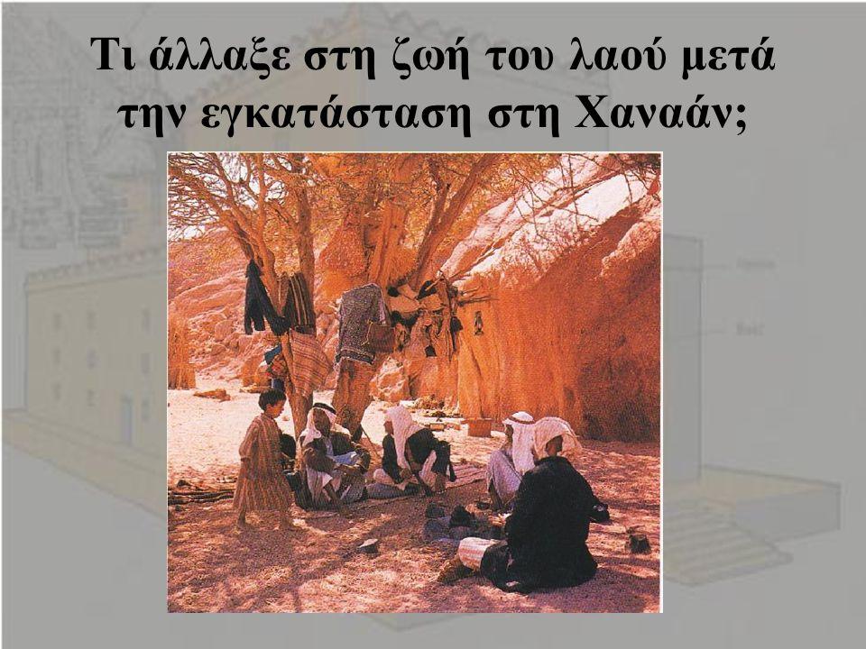 Στην έρημο ήταν νομάδες Ποια είναι τα χαρακτηριστικά της ζωής τους; Ζουν λιτά και αυστηρά ισότηταΕίναι ενωμένοι και επικρατεί ισότητα μεταξύ τους Ασχολούνται με την κτηνοτροφία
