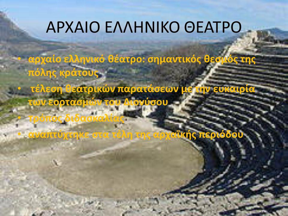 ΑΡΧΑΙΟ ΕΛΛΗΝΙΚΟ ΘΕΑΤΡΟ αρχαίο ελληνικό θέατρο: σημαντικός θεσμός της πόλης κράτους τέλεση θεατρικών παρατάσεων με την ευκαιρία των εορτασμών του Διονύ