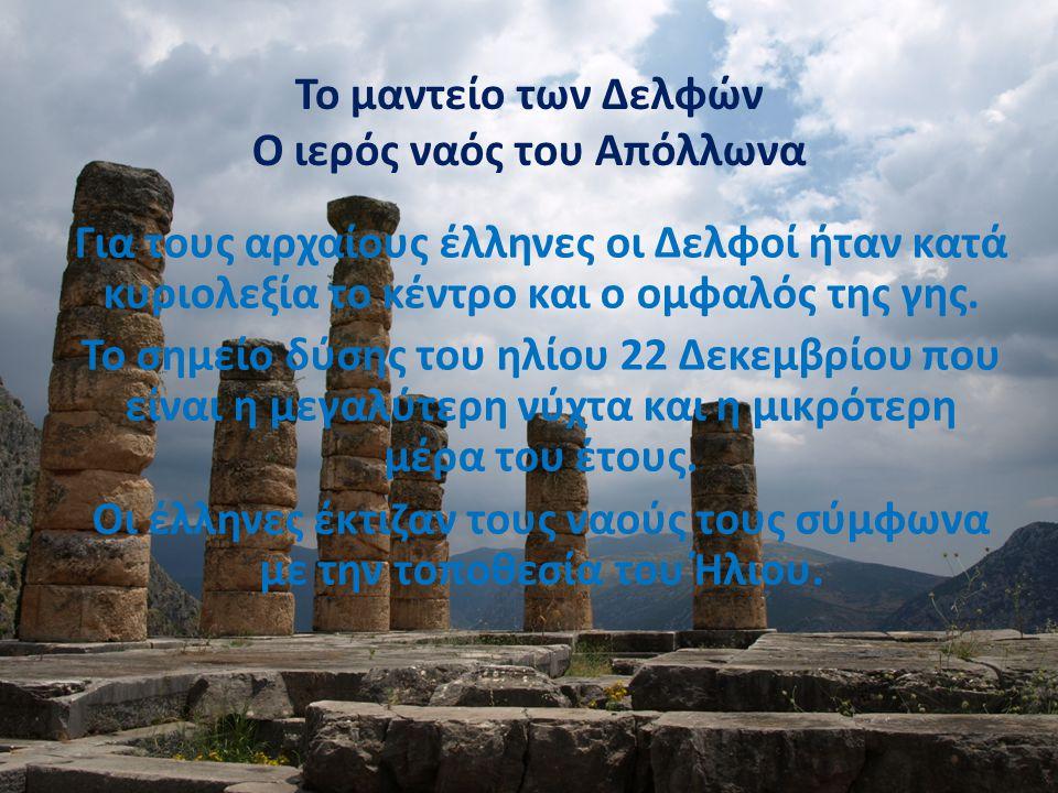 Το μαντείο των Δελφών Ο ιερός ναός του Απόλλωνα Για τους αρχαίους έλληνες οι Δελφοί ήταν κατά κυριολεξία το κέντρο και ο ομφαλός της γης. Το σημείο δύ