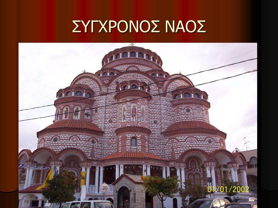 ΣΥΓΧΡΟΝΟΣ ΝΑΟΣ