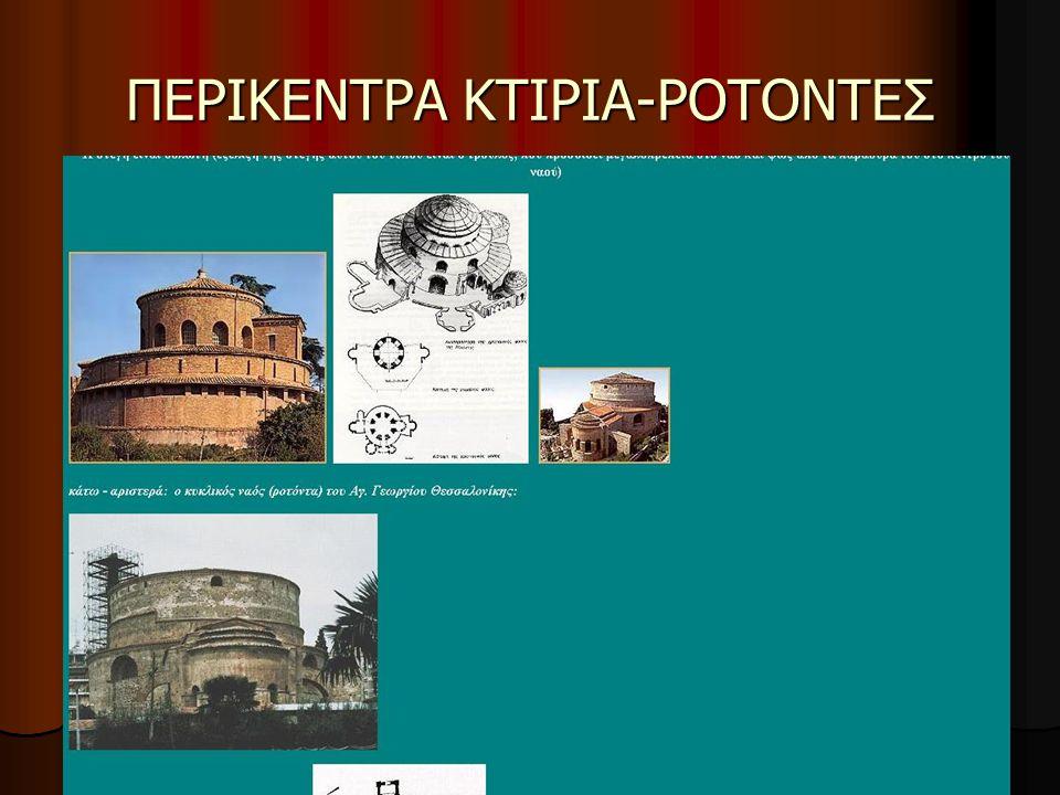ΠΕΡΙΚΕΝΤΡΑ ΚΤΙΡΙΑ-ΡΟΤΟΝΤΕΣ