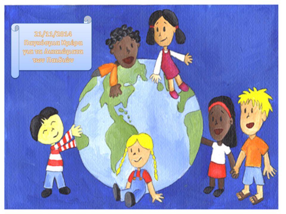 Η Ημέρα του Παιδιού επιλέχθηκε λόγω της σύμβασης για τα δικαιώματα του παιδιού καθιερώθηκε από τη γενική συνέλευση του ΟΗΕ στης 20 Νοεμβρίου 1989.