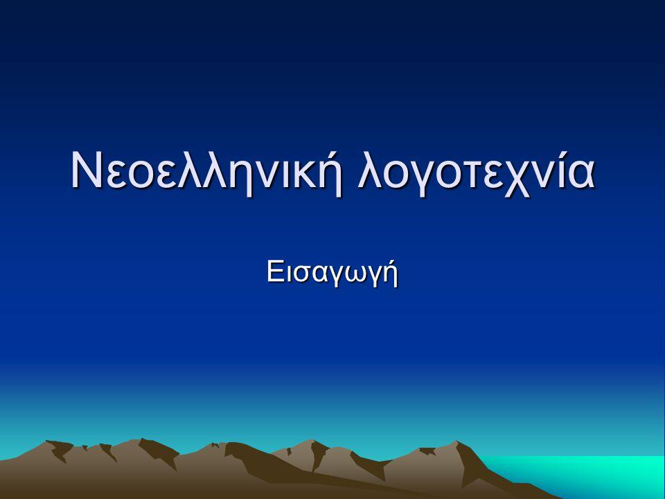 Σκοπός του μαθήματος Ανάπτυξη των γλωσσικών δεξιοτήτων του φοιτητή πάνω σε λογοτεχνικά θέματα Ικανότητα ανάπτυξης προφορικού και γραπτού λόγου (discourse) Ανασκόπηση της νεοελληνικής λογοτεχνίας με ερμηνευτικές αναλύσεις των πιο αντιπροσωπευτικών λογοτεχνικών κειμένων
