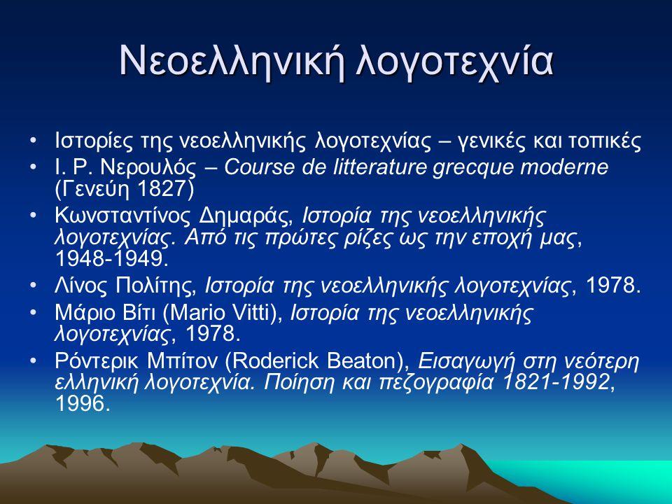 Νεοελληνική λογοτεχνία Ιστορίες της νεοελληνικής λογοτεχνίας – γενικές και τοπικές Ι.