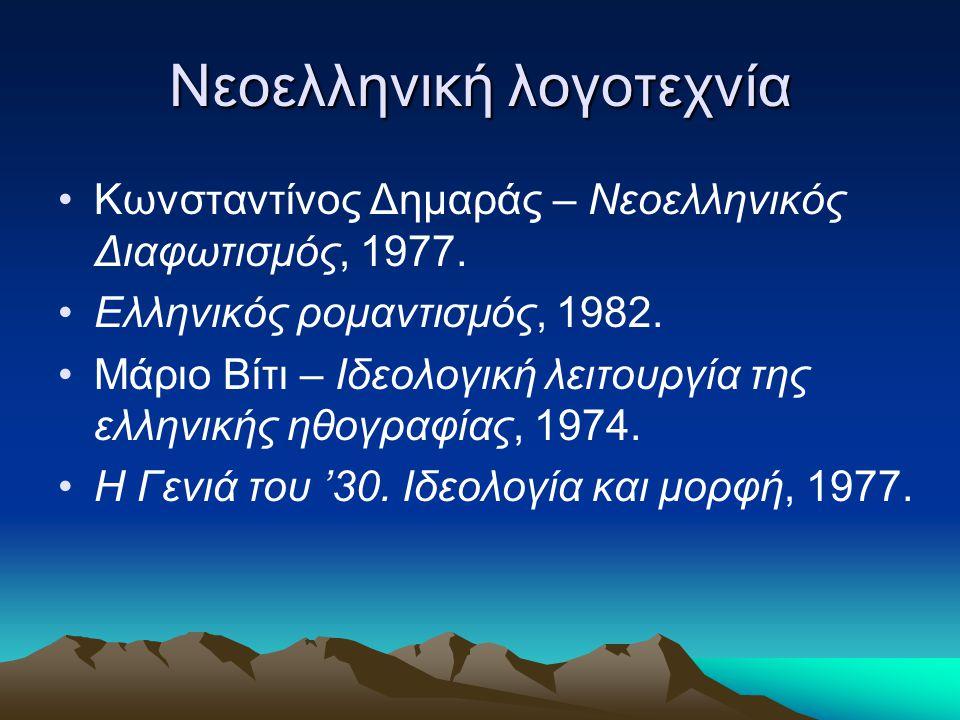 Νεοελληνική λογοτεχνία Κωνσταντίνος Δημαράς – Νεοελληνικός Διαφωτισμός, 1977.