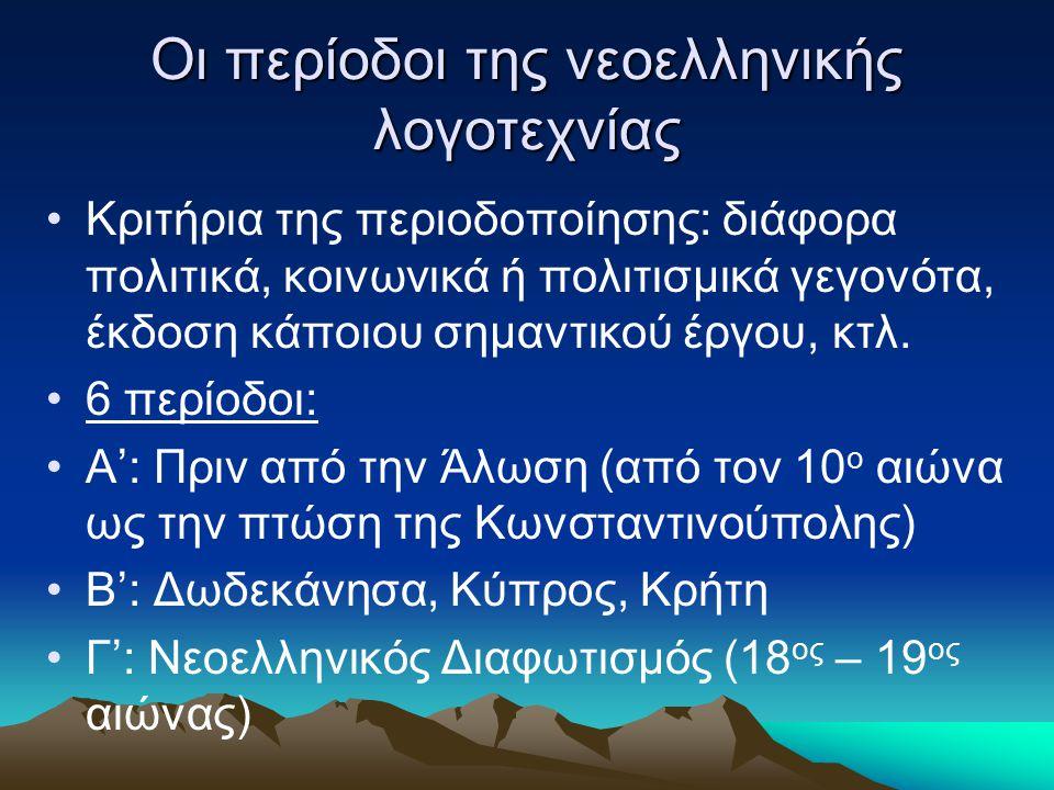 Οι περίοδοι της νεοελληνικής λογοτεχνίας Δ': Επτανησιακή Σχολή (1830 – 1880) Αθηναϊκή (Ρομαντική) Σχολή Ε': Γενιά του 1880 (Νέα Αθηναϊκή Σχολή) Γενιά του 1920 ΣΤ': Γενιά του 1930 Μεταπολεμική λογοτεχνία Σύγχρονη λογοτεχνία