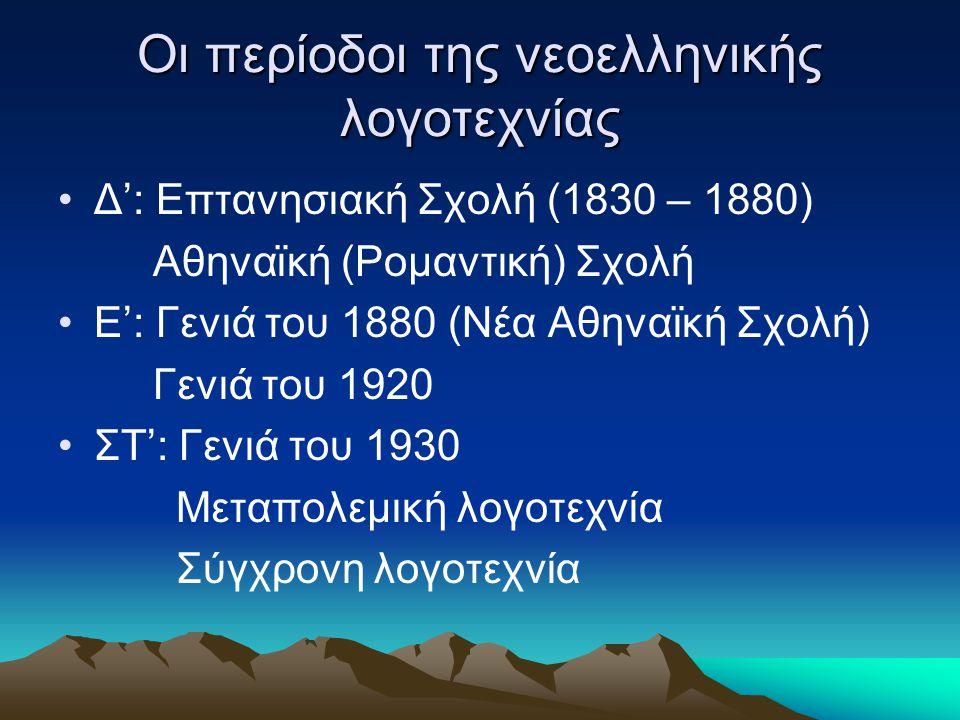 Απαρχές της νεοελληνικής λογοτεχνίας 10-12 ος αιώνας – γλωσσικό κριτήριο Πρωτονεοελληνικά – Ε.
