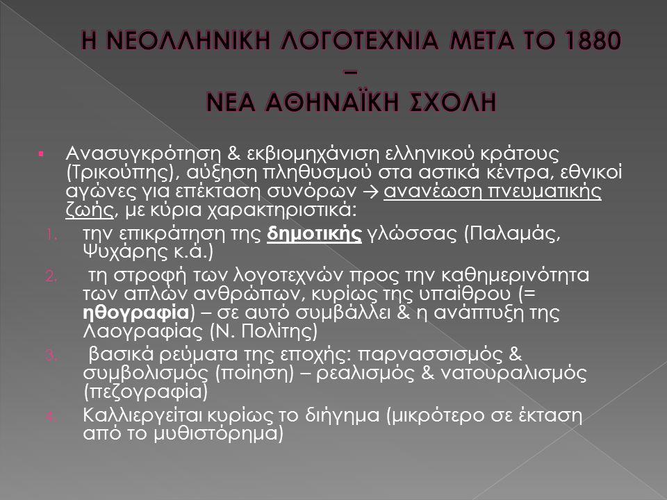 Ανασυγκρότηση & εκβιομηχάνιση ελληνικού κράτους (Τρικούπης), αύξηση πληθυσμού στα αστικά κέντρα, εθνικοί αγώνες για επέκταση συνόρων → ανανέωση πνευ