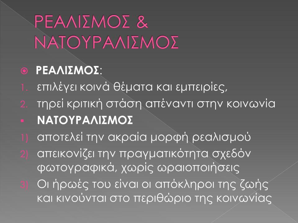 Υιοθετεί την καθαρεύουσα και ανοίγει το δρόμο του ελληνικού ηθογραφικού διηγήματος Συνδυάζει την ηθογραφική αναπαράσταση με τη βαθιά γνώση της ανθρώπινης ψυχολογίας Τα πρόσωπα των έργων του θυμίζουν ήρωες ελληνικής τραγωδίας.