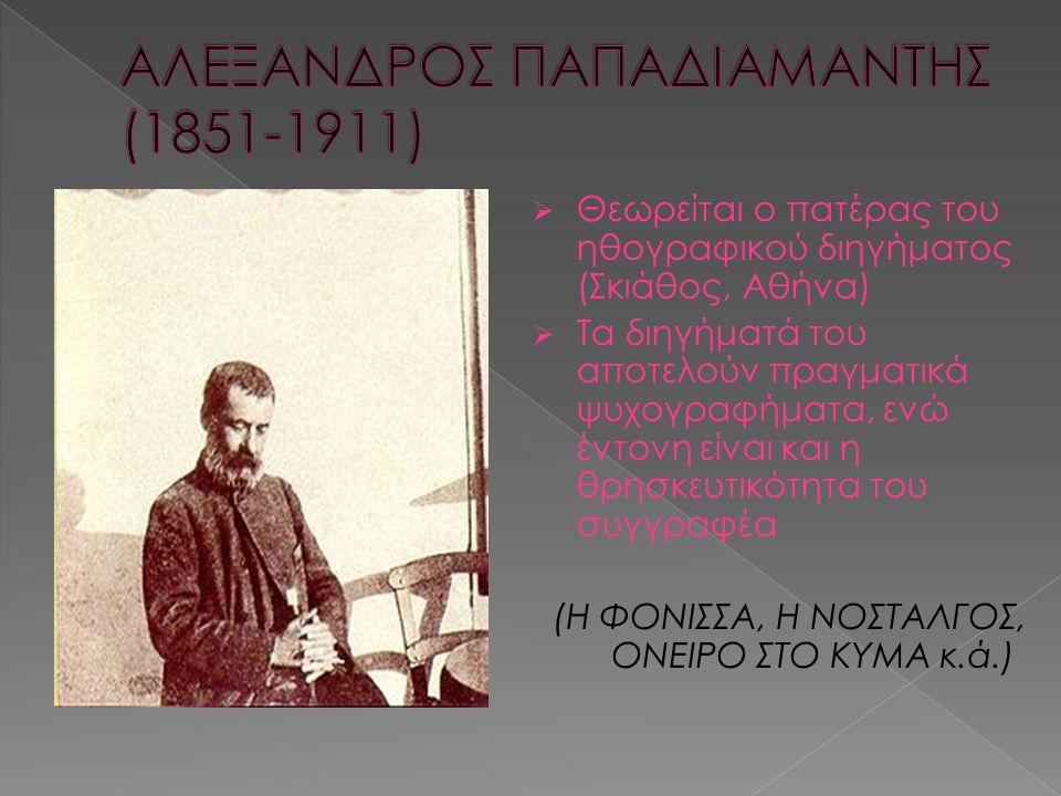  Θεωρείται ο πατέρας του ηθογραφικού διηγήματος (Σκιάθος, Αθήνα)  Τα διηγήματά του αποτελούν πραγματικά ψυχογραφήματα, ενώ έντονη είναι και η θρησκε