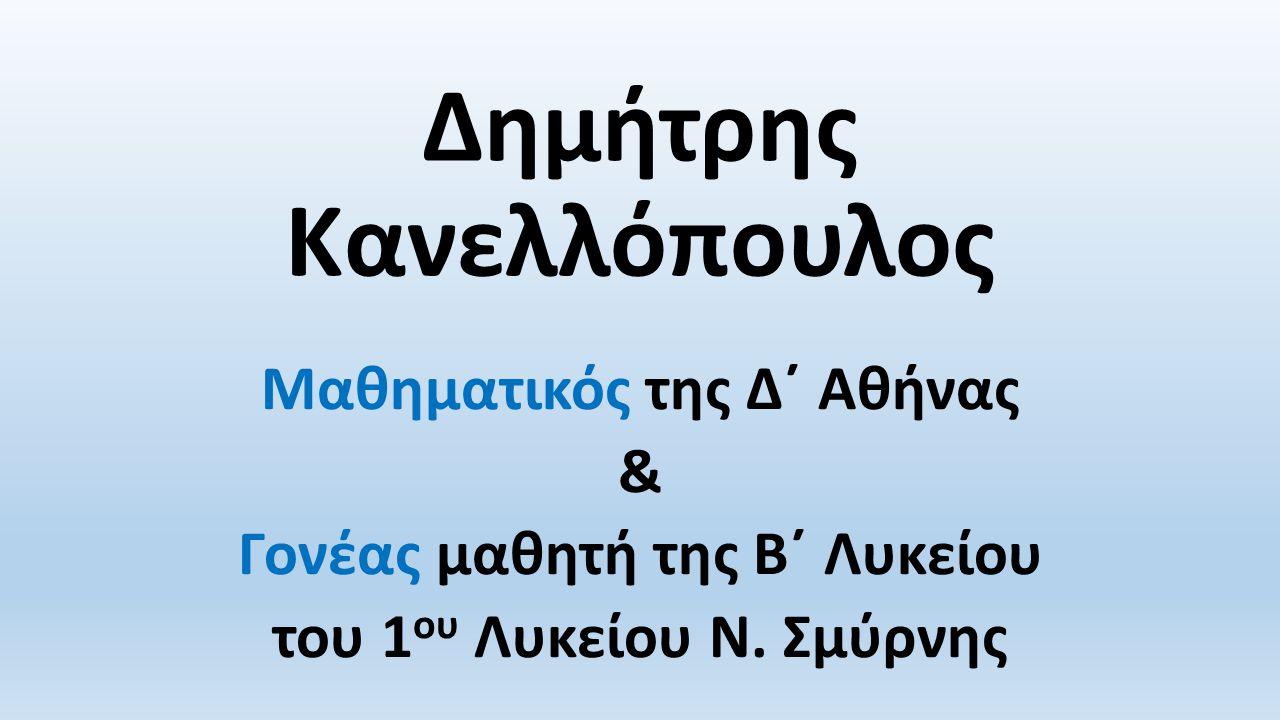 Δημήτρης Κανελλόπουλος Μαθηματικός της Δ΄ Αθήνας & Γονέας μαθητή της Β΄ Λυκείου του 1 ου Λυκείου Ν.