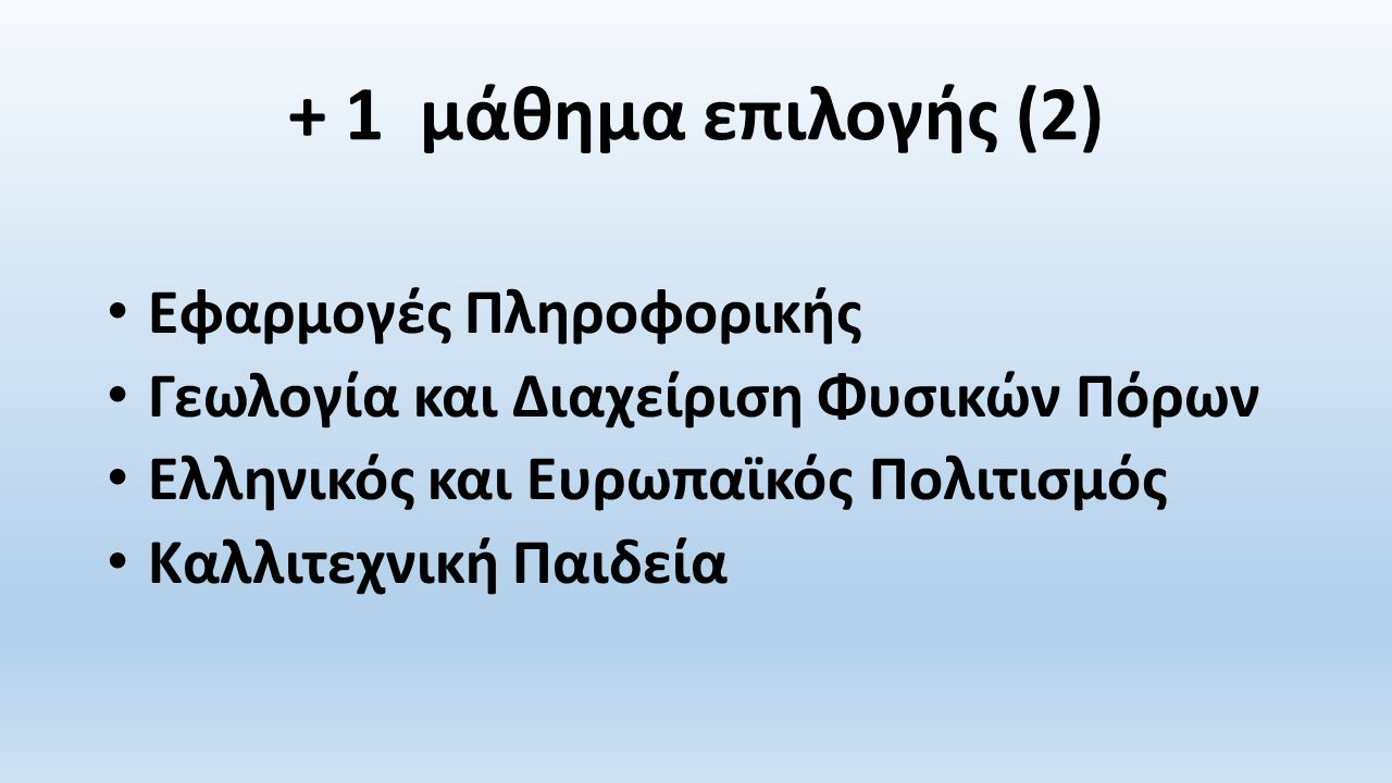 +3 Ομάδες Μαθημάτων Προσανατολισμού (20) Ανθρωπιστικών – Νομικών Σπουδών Θετικών Σπουδών – Υγείας Οικονομικών − Πολιτικών − Κοινωνικών & Παιδαγωγικών Σπουδών