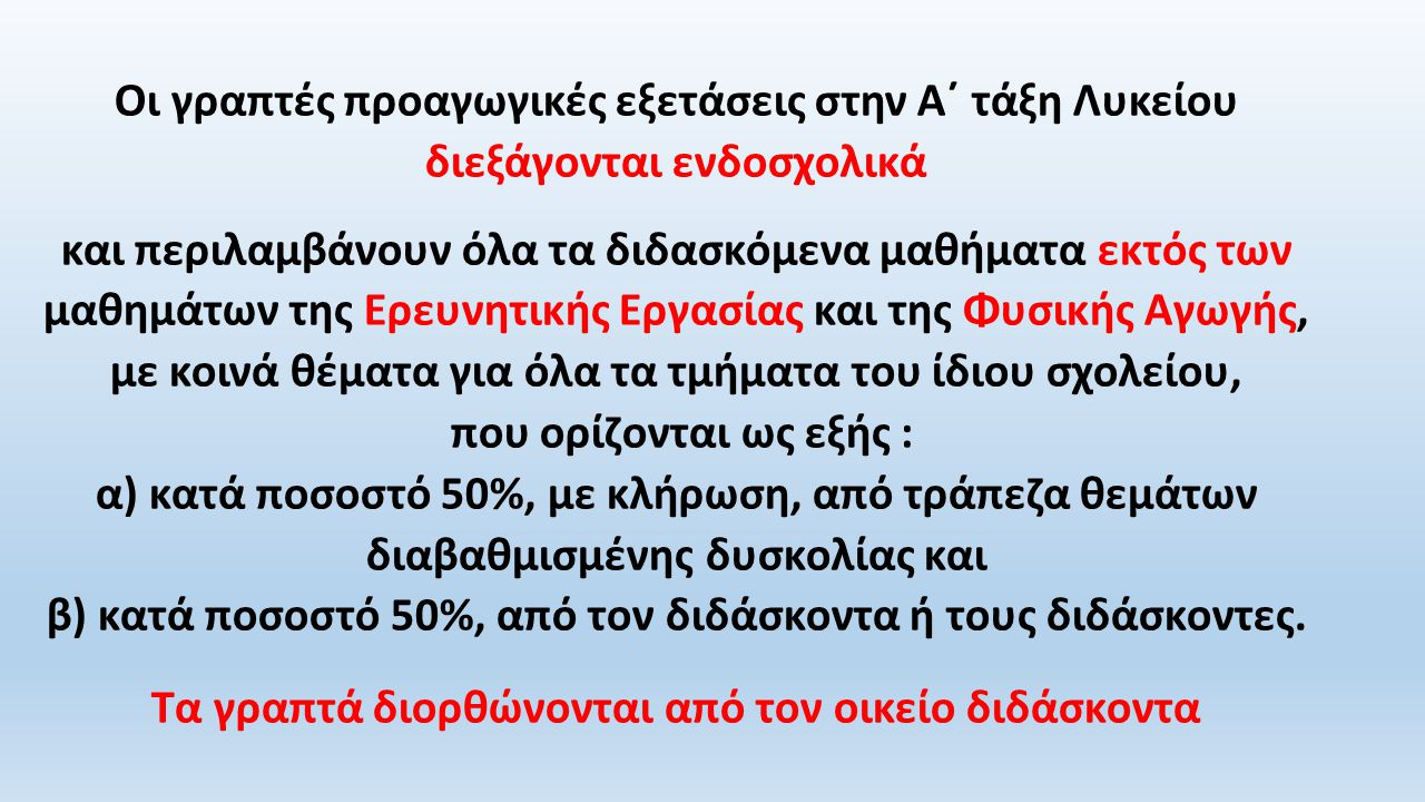 Για το σχολικό έτος 2013 – 2014 η Τράπεζα Θεμάτων ΜΑΛΛΟΝ ΔΕΝ θα λειτουργήσει www.study4exams.gr Τα θέματα των προαγωγικών εξετάσεων Μαΐου – Ιουνίου 2014 θα τα επιλέξουν οι διδάσκοντες καθηγητές