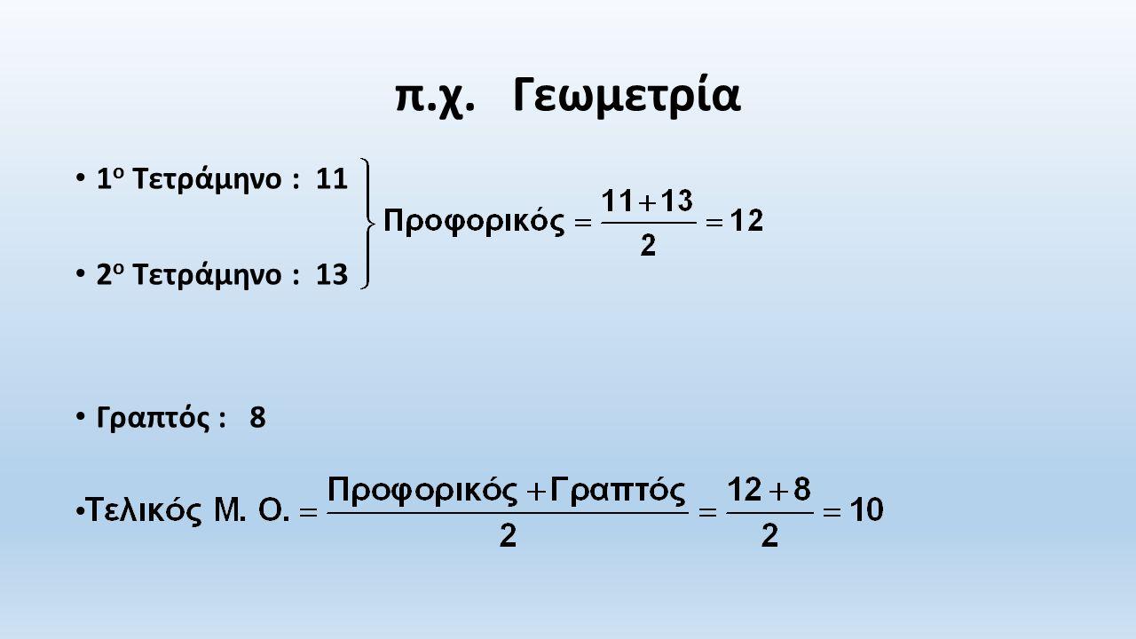 π.χ. Ιστορία 1 ο Τετράμηνο : 11 2 ο Τετράμηνο : 13 Γραπτός : 4