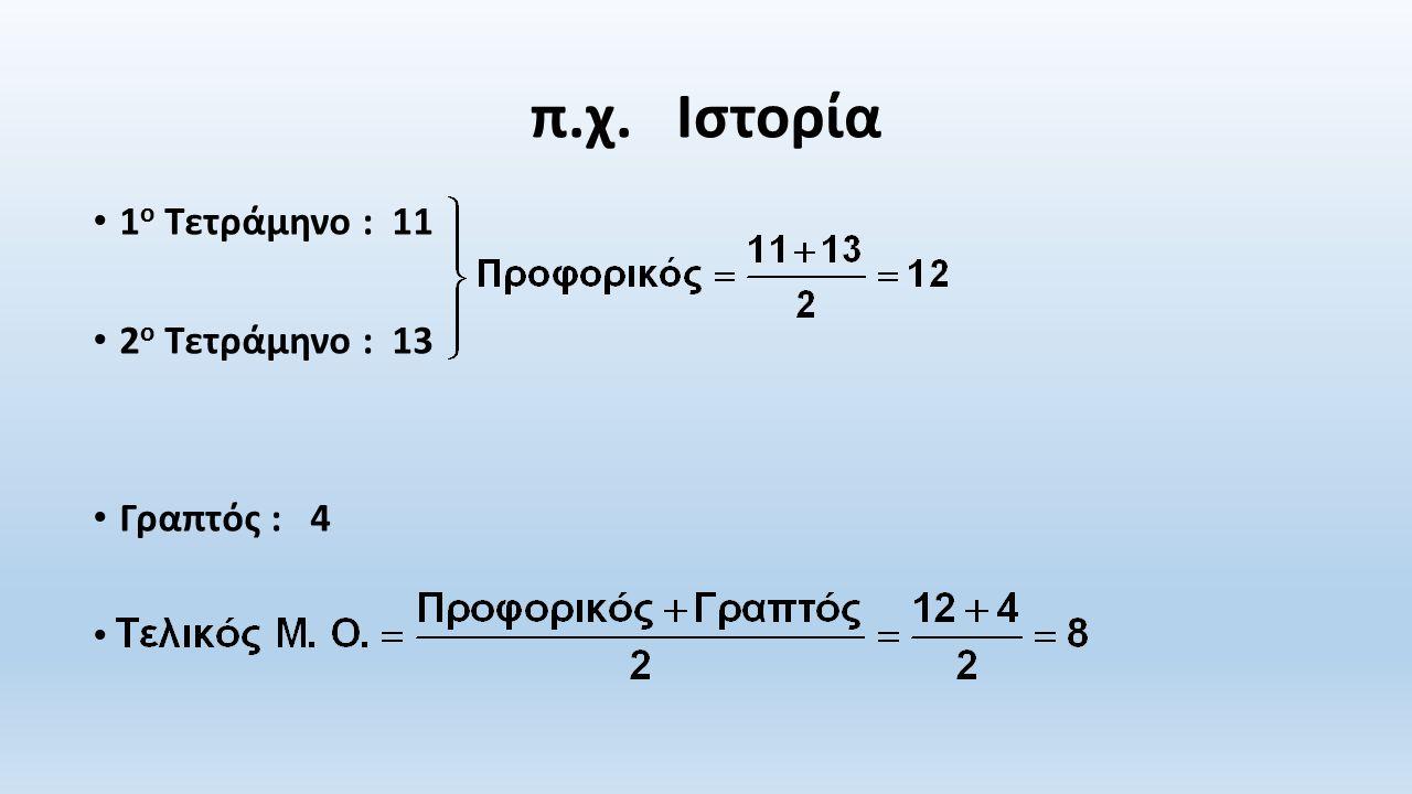 Προϋποθέσεις για την προαγωγή του μαθητή : α) η επίτευξη γενικού βαθμού ίσου ή ανώτερου του δέκα (10) και β) Μ.Ο.