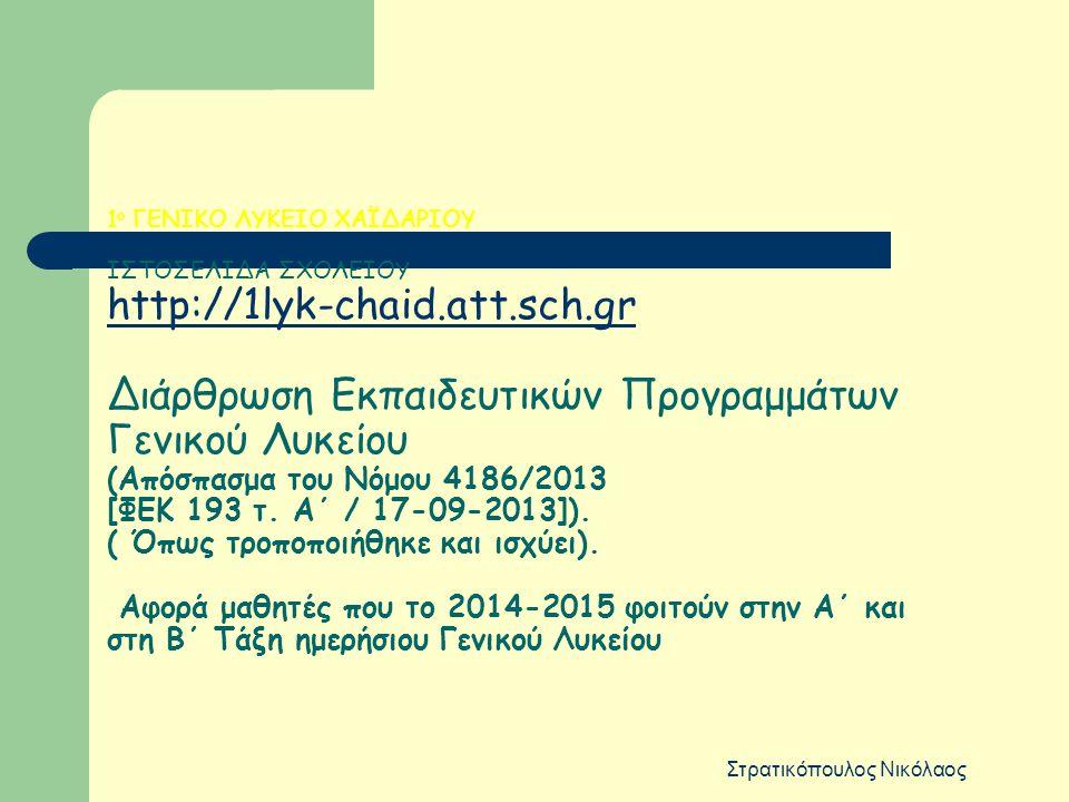 Στρατικόπουλος Νικόλαος 1 ο ΓΕΝΙΚΟ ΛΥΚΕΙΟ ΧΑΪΔΑΡΙΟΥ ΙΣΤΟΣΕΛΙΔΑ ΣΧΟΛΕΙΟΥ http://1lyk-chaid.att.sch.gr Διάρθρωση Εκπαιδευτικών Προγραμμάτων Γενικού Λυκε