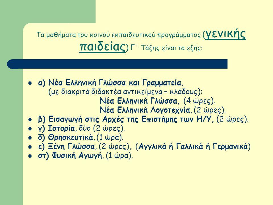 Τα μαθήματα του κοινού εκπαιδευτικού προγράμματος ( γενικής παιδείας ) Γ ΄ Τάξης είναι τα εξής: α) Νέα Ελληνική Γλώσσα και Γραμματεία, (με διακριτά δι