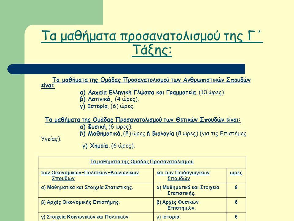 Τα μαθήματα προσανατολισμού της Γ΄ Τάξης: Τα μαθήματα της Ομάδας Προσανατολισμού των Ανθρωπιστικών Σπουδών είναι: α) Αρχαία Ελληνική Γλώσσα και Γραμμα