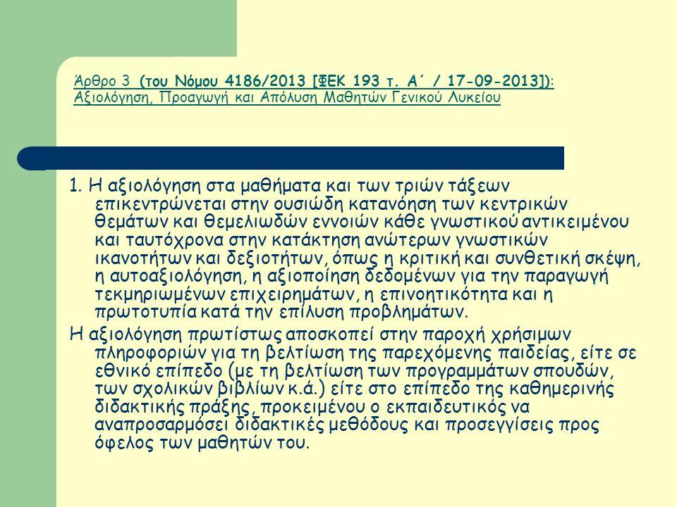 Άρθρο 3 (του Νόμου 4186/2013 [ΦΕΚ 193 τ. Α΄ / 17-09-2013]): Αξιολόγηση, Προαγωγή και Απόλυση Μαθητών Γενικού Λυκείου 1. Η αξιολόγηση στα μαθήματα και