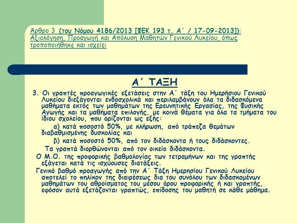 Άρθρο 3 (του Νόμου 4186/2013 [ΦΕΚ 193 τ. Α΄ / 17-09-2013]): Αξιολόγηση, Προαγωγή και Απόλυση Μαθητών Γενικού Λυκείου, όπως τροποποιήθηκε και ισχείει Α