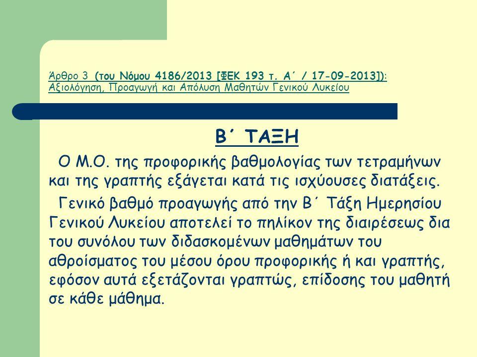 Άρθρο 3 (του Νόμου 4186/2013 [ΦΕΚ 193 τ. Α΄ / 17-09-2013]): Αξιολόγηση, Προαγωγή και Απόλυση Μαθητών Γενικού Λυκείου Β΄ ΤΑΞΗ Ο Μ.Ο. της προφορικής βαθ