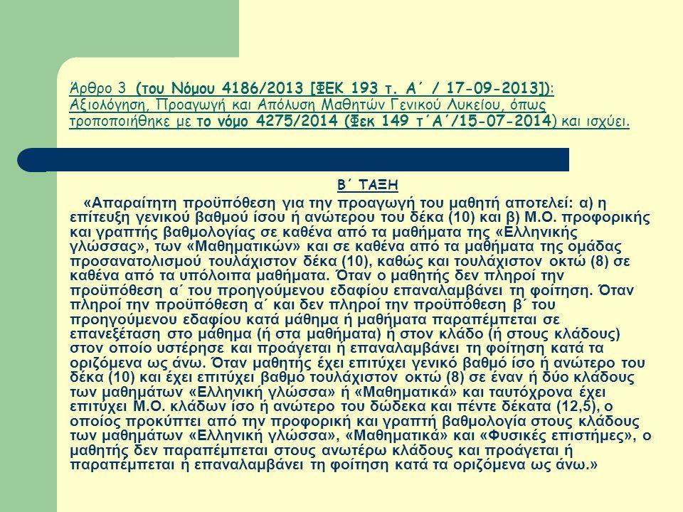 Άρθρο 3 (του Νόμου 4186/2013 [ΦΕΚ 193 τ. Α΄ / 17-09-2013]): Αξιολόγηση, Προαγωγή και Απόλυση Μαθητών Γενικού Λυκείου, όπως τροποποιήθηκε με το νόμο 42