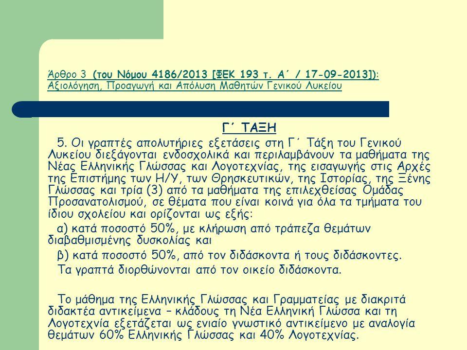 Άρθρο 3 (του Νόμου 4186/2013 [ΦΕΚ 193 τ. Α΄ / 17-09-2013]): Αξιολόγηση, Προαγωγή και Απόλυση Μαθητών Γενικού Λυκείου Γ΄ ΤΑΞΗ 5. Οι γραπτές απολυτήριες
